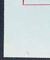 Michael Peel Signed Limited Edition OP Art Silkscreen 1968 Beach Situation